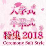 通販サイトにて「入学・卒業にぴったりセレモニースーツ」特集を開催!