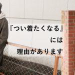 オリジナル商品インナー付きマルチコートを「Makuake」に掲載しました